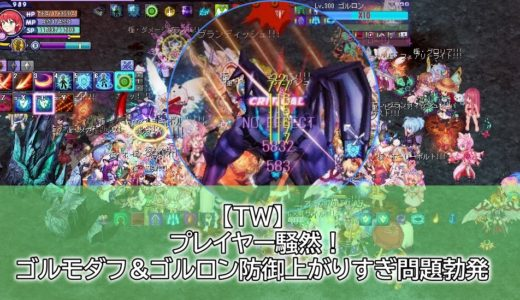【TW】プレイヤー騒然!ゴルモダフ&ゴルロン防御上がりすぎ問題勃発【#198】