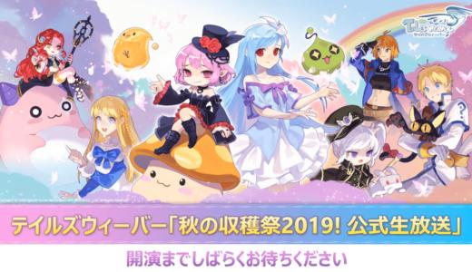 【TW】めいぷるめいぷるぷ~るぷる!11月20日最新アップデート情報解禁!