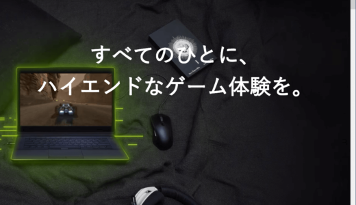 【コラム】GeForceNOWでゲームのプレイスタイルがどう変わるのか?