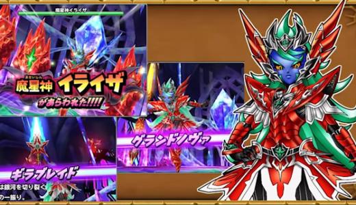 【星ドラ】ギラブレイドと今流行りのあの武器たち