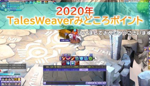 【TW】2020年に注目していきたい動向!どうなるTW?