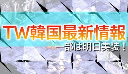 【TW韓国】2月の最新情報公開!13日から衝撃展開がテストサーバで待ち受けてるらしい