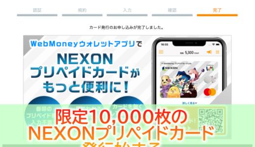 10,000枚限定!NEXONプリペイドカードがWebMoneyから発行開始!あの箱が1個無料でついてくる!