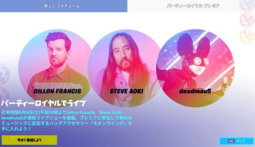 【Fortnite】速報!5月9日にゲーム内イベント開催!無料アイテムプレゼントあり!!