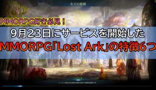 【LostArk】23日に正式サービスされたMMORPG「Lost Ark」の特徴を6点あげてみる