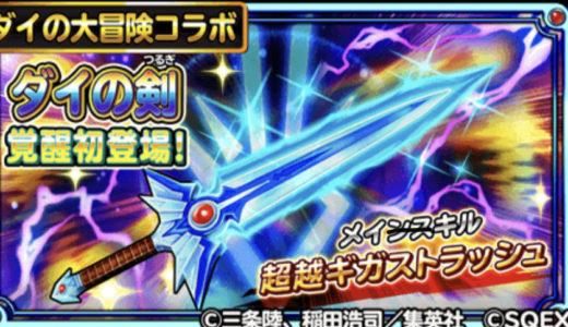 【星ドラ】ダイの剣とギガストラッシュは本当に必要か