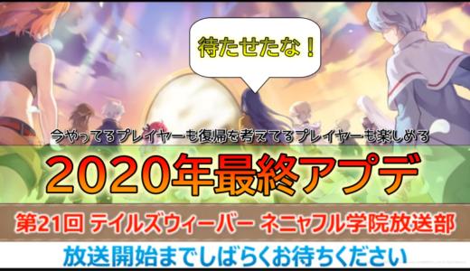 【TW】実装は23日!年内最終アプデは、なんと・・・!!宝箱から出るあのアイテムに新要素も!