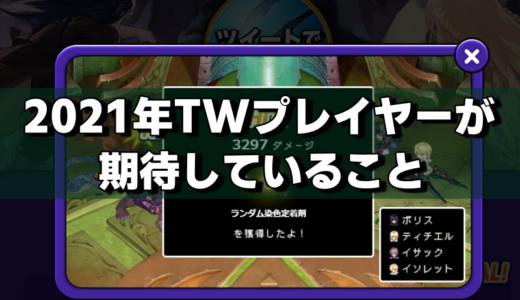 【TW】プレイヤーが2021年このゲームに期待していることが判明!