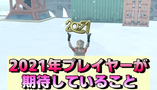 【Fortnite】2021年プレイヤーの皆さんが期待していることが判明!