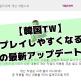 【韓国TW】プレイしやすくなる6つの最新アップデート情報